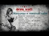 Железная Стена. Выпуск 22 - Женщины и тяжелый metal